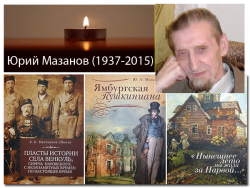 29 августа 2015 года ушёл из жизни нарвский краевед и культуролог Юрий Алексеевич Мазанов
