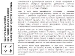 «Новая русская культура в Эстонии» приглашает в Музей современного искусства Эстонии