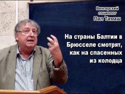 Венгерский профессор расскажет таллинцам о `Балтийских картах в европейском пасьянсе`