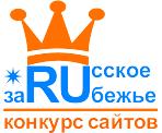 Стартовал конкурс Интернет-сайтов `Русское зарубежье-2012`