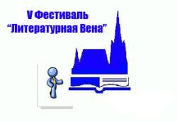 `Литерататурная Вена` и в 2012 году проводит традиционный творческий конкурс