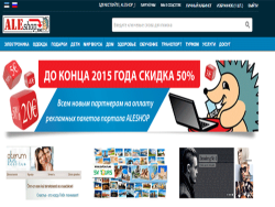 С декабря 2015 года в Эстонии начинает работу новый рекламный портал ALESHOP.EE