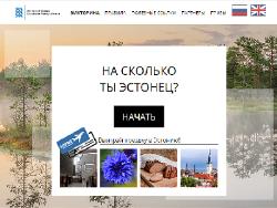 МИД Эстонии проводит традиционную викторину для привлечения иностранных туристов
