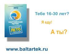 Молодёжный форум `Балтийский Артек - 2012` формирует состав участников