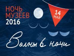 «Ночь музеев-2016» пройдёт в Эстонии 14 мая под девизом «Волны в ночи»