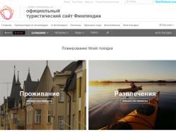 Турцентр Финляндии открыл доступ к онлайн-гиду по стране на русском языке