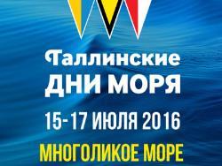 С 15 по 17 июля 2016 года в столице Эстонии пройдут традиционные Таллинские Дни Моря