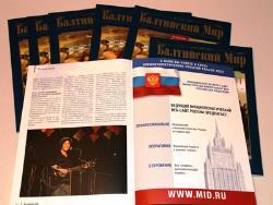 Дмитрий Кондрашов: Судьба журнала «Балтийский мир» в руках российской власти