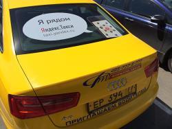 До конца года на эстонский рынок может выйти компания `Яндекс.Такси`