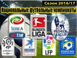 Футбол. Национальные чемпионаты. Сезон 2016/17 годов.