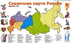 Псковская область России признана родиной Русалки