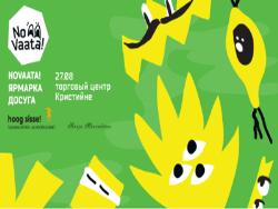 В таллинском торговом центре Кристийне 27 августа пройдёт ярмарка досуга для молодёжи