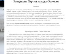 Рабочая группа представила на обсуждение проект концепции Партии Народов Эстонии