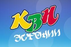 10 сентября в таллинском Центре Русской Культуры пройдёт первый полуфинал КВН Эстонии-2016