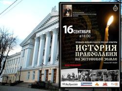В Таллине прошла премьера фильма Олега Беседина «История Православия на Эстонской земле»