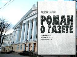В таллинском ЦРК пройдёт презентация книги журналиста Андрея Бабина «Роман о газете»