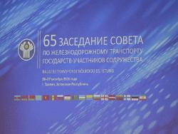 В Таллине прошло 65-е заседание Совета по железнодорожному транспорту стран СНГ и Балтии