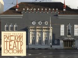 Еврогранты превратят Русский театр Эстонии в `трехъязычное театральное пространство`