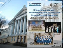 «Десять  лет уже мы вместе»: Школа искусств ЦРК приглашает на юбилейный концерт