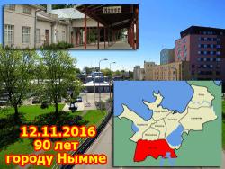Таллинский район Нымме отмечает 90-летие предоставления ему прав города