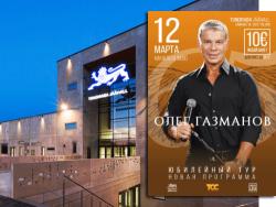 В таллинском ледовом дворце «Тондираба» 12 марта 2017 года выступит Олег Газманов