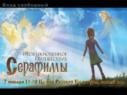 Телеканал TVN приглашает таллинцев на рождественский показ православного мультфильма