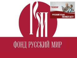 Фонд «Русский мир» приглашает всех желающих стать корреспондентами одноимённого телеканала