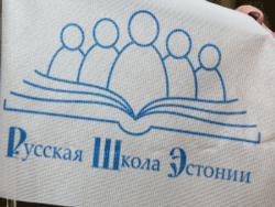 НКО `Русская школа Эстонии` обнародовало отчёт о своей деятельности за 2016 год