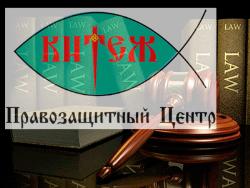 Правовой центр «Китеж» представил отчёт о своей деятельности за 2016 год