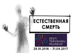 Лучшей выставкой 2016 года в Эстонии признана `Естественная смерть` музея здравоохранения