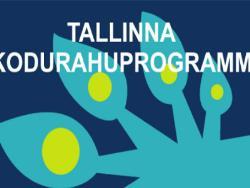 «Гражданский мир-2017»: Власти Таллине начали приём заявок на поддержку проектов