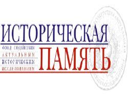 Фонд «Историческая память»: Власти Эстонии продолжают истерическую «охоту на ведьм»