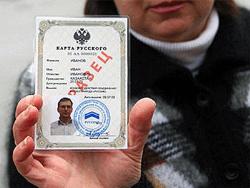 27 февраля 2017 года на заседании Изборского клуба обсудили российское квазигражданство