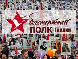 Решением суда с организаторов акции «Бессмертный полк Таллин-2016» сняты все штрафы