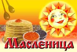 Традиционное празднование Масленицы в Маарду в нынешнем году состоится 26 февраля