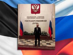 Алексей Есаков принял участие в слушаниях по вопросу соотечественников в Госдуме России