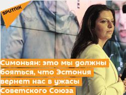 Маргарита Симоньян: Жители Эстонии - вы живете в стране победившего тоталитаризма
