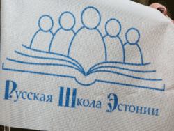 НКО `Русская школа Эстонии`: Администрации школ вводят в заблуждение русских родителей