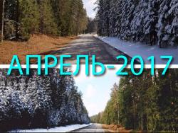 Метеорологи Эстонии: Апрель 2017 года - самый холодный за последние четыре десятка лет