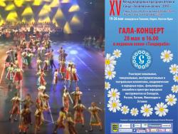 В финальном гала-концерте XV фестиваля `Славянский венок` приняли участие 2000 человек