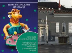 В Русском театре Эстонии в шестой раз проходит фестиваль `Встречи с детскими писателями`