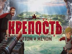 В Центре русской культуры состоится бесплатный показ мультфильма «Крепость. Щитом и мечом»