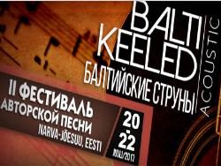 «Балтийские струны-2017»: В Нарве-Йыэсуу во второй раз пройдёт фестиваль авторской песни