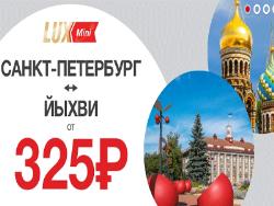 Между Северо-востоком Эстонии и Петербургом теперь курсируют микроавтобусы Lux Express