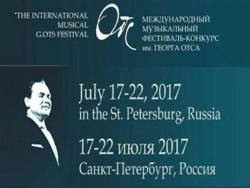 В Санкт-Петербурге прошёл Первый фестиваль вокалистов имени Георга Отса