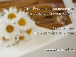 Дни русского просвещения-2017 впервые пройдут в Эстонии на общегосударственном уровне