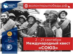 Международный исторический квест `СОЮЗ` поможет сплотить наследников Великой Победы