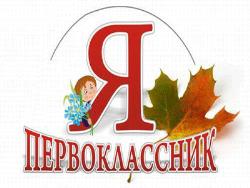 В школах Таллина зафиксирован рекорд - 43400 учеников из них 4600 первоклассников