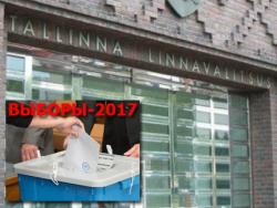 На местных выборах-2017 Объединённая Левая партия представлена во всех округах Таллина