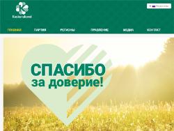 Неблагодарные центристы: `Спасибо за доверие, но мы больше не пишем по-русски...`